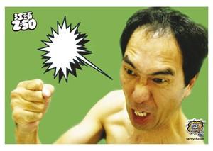 《江頭2:50ポストカード》CE-F10/ 怒!!