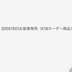 20051501お客様専用(K18オーダー商品)