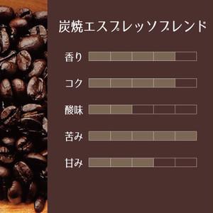 炭焼エスプレッソブレンド  /200g コーヒー豆
