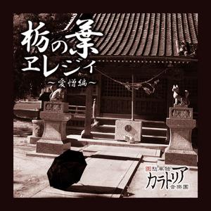 7th Digital Single「栃の葉エレジィ〜愛憎編〜」