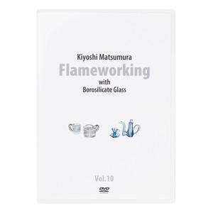 松村潔 Flameworking Vol.10 DVD