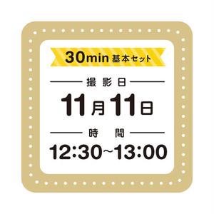 日日写真館撮影/11月11日/12:30〜13:00