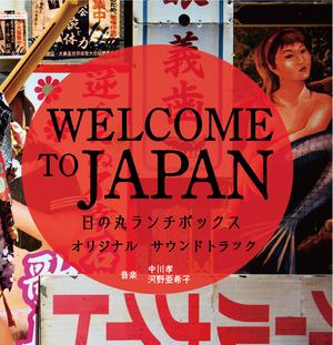 WELCOME TO JAPAN 日の丸ランチボックス オリジナルサウンドトラック