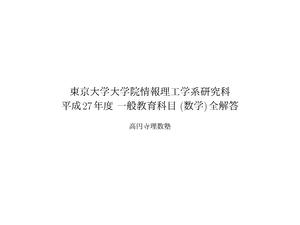 東京大学大学院情報理工学系研究科 平成27年度 一般教育科目 (数学)