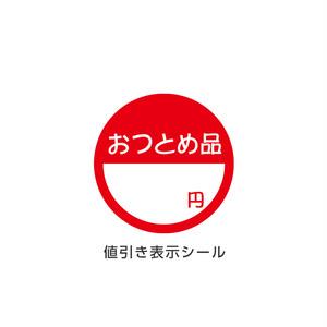 値引きシール【おつとめ品 円】 520枚(P2900-01)