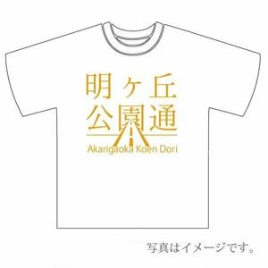 明ヶ丘公園通Tシャツ