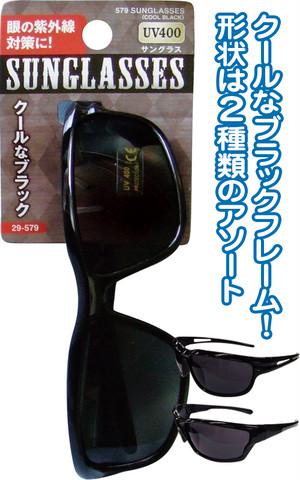【まとめ買い=12個単位】でご注文下さい!(29-579)クールブラックサングラス