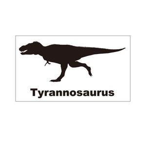 恐竜ステッカー ティラノサウルス