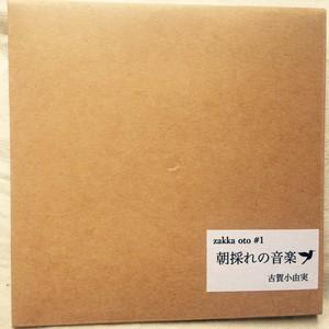 zakka oto #1「朝採れの音楽」