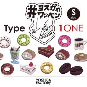 #ヨスガのワッペン - Type 1ONE/cafe-sweets (S)