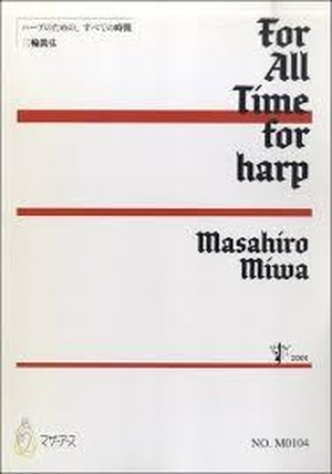 M0104 For All Time(Harp solo/M. MIWA /Full Score)