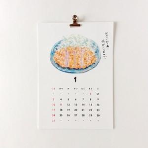 好物のカレンダー2021