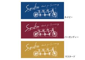 sumika / 自転車タオル