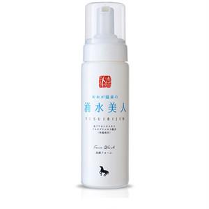 【定期便】おおが温泉「涌水美人」 洗顔フォーム