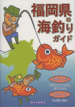 福岡県の海釣りガイド