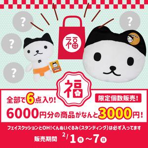 OH!くん福袋(Big)※2月7日までの販売となります。