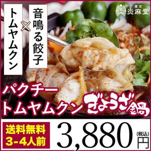 【送料無料】音鳴る餃子鍋 パクチートムヤムクン 3〜4人前セット 東京炎麻堂