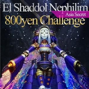 [200PACK完売御礼完売御礼❗️]El Shaddol Nephilim Challenge Pack