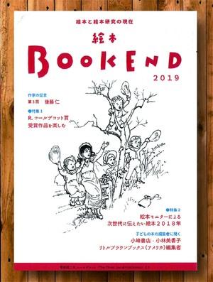 絵本BOOKEND 2019