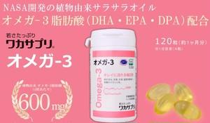 NASE開発の植物性由来サラサラオイル【オメガ-3】