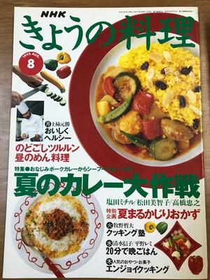 【本/生活等】NHK きょうの料理 1995/08