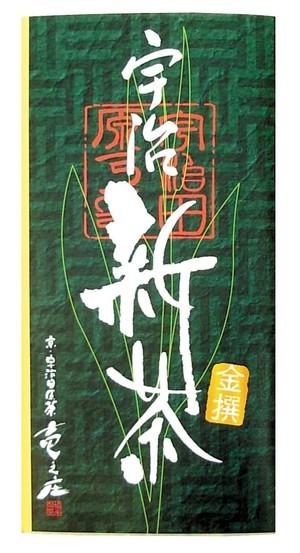 宇治新茶金撰(1袋入り・送料込み)