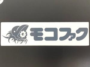 柚木勇魚×モッコメリアンSサイズ2019AW season2