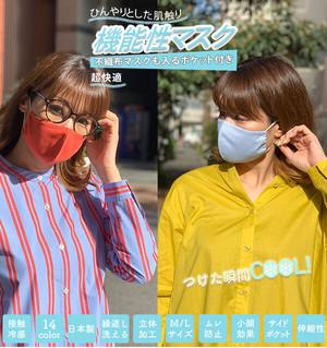 接触冷感☆日本製 洗える 春夏 マスク 大きめ 小さめ サイズ 子供 メンズ 超快適 個包装 / アイス 選べる14color