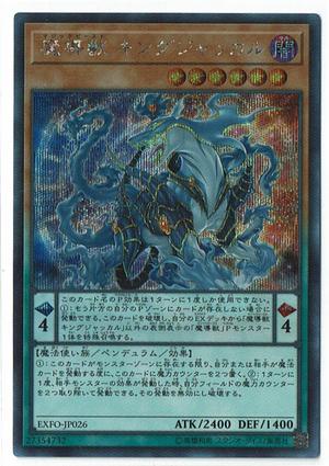 魔導獣 キングジャッカル(SE)