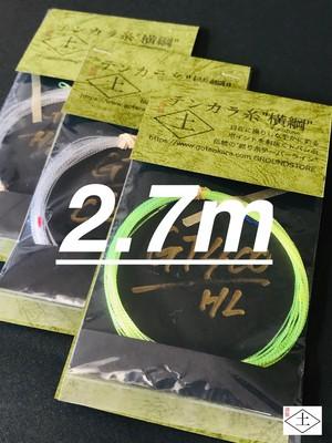 """2.7mテンカラ糸""""横綱""""(撚り糸テーパーライン)"""