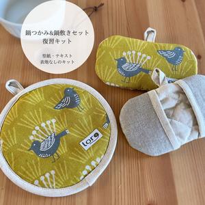【復習キット】鍋つかみ&鍋敷きセット