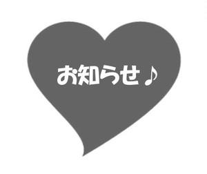 販売縮小に関するお知らせ 2018.2.12