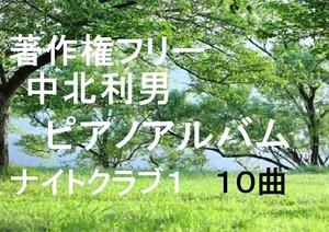 中北利男 ピアノアルバム ナイトクラブ1