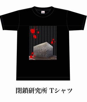 閉鎖研究所Tシャツ