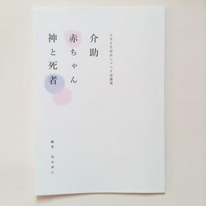 介助/赤ちゃん/神と死者 (人文と生活おしゃべり会叢書)