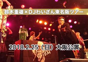 【大阪公演】鈴木重雄×DJわいざん東名阪ツアー