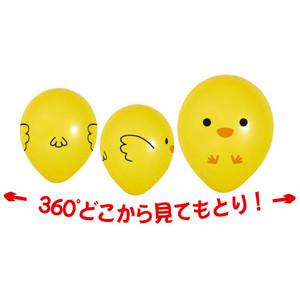ひよこ風船(100個)