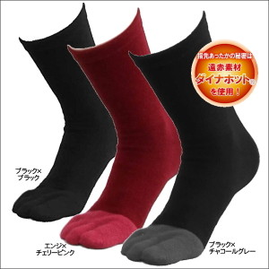 指先まであったか靴下/部屋が暖かいのに足先が氷のよう、はこれで解消!