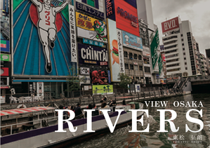 『VIEW OSAKA RIVERS』/ 東松至朗