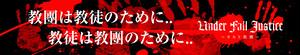 UNDER FALL JUSTICE / 死執着マフラータオル