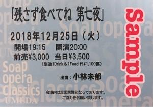 【大阪】冬のファン感謝祭チケット