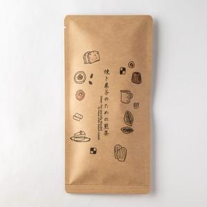 焼き菓子のための煎茶70g