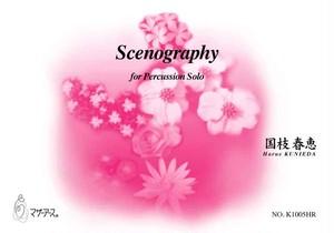 K1005HR Scenography(打楽器ソロ/国枝春恵/楽譜)