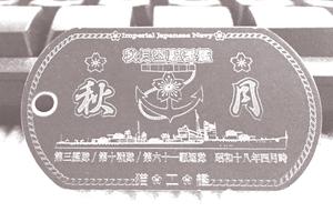 【駆逐艦「秋月」(秋月型)】名前刻印「有」版 ドックタグ・アクセサリー/グッズ