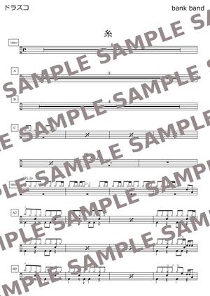 糸/bank band(バンクバンド) ドラム譜