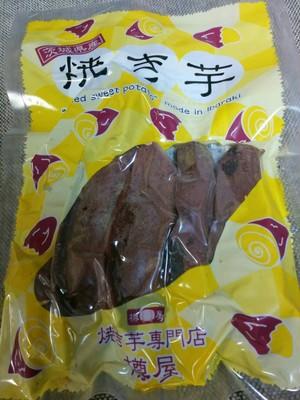 焼き芋(紅はるか)400g真空パック
