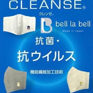 肌に優しく洗える CLEANSE クレンゼ  お肌にやさしい  コットン 立体マスク  日本製 送料無料(msk-5)