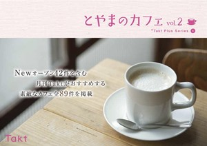 とやまのカフェ vol.2