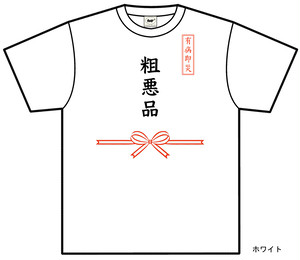 (Tシャツ)粗悪品(受注生産)