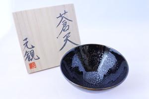 油滴天目茶盌・作品名「蒼天」  (25)
